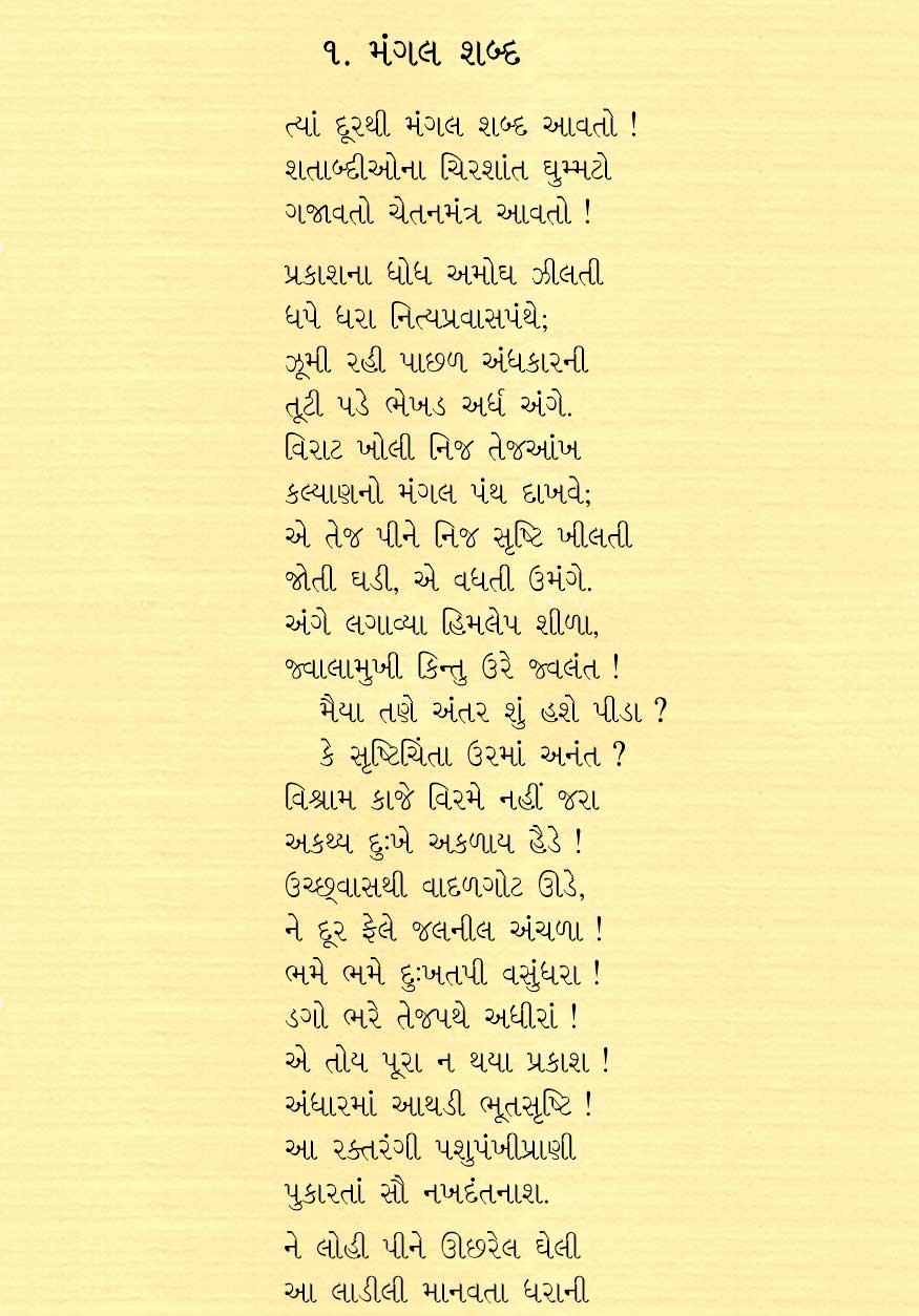 essay on sea in gujarati language Essay on swachh bharat abhiyan in gujarati language click to continue saturday, feb 14th 2015 4am 47f 7am 57f 5-day forecast snapshots of families' weekly shop from countries around the.